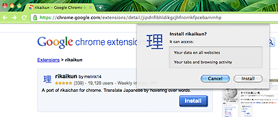 Pop-up Japanese dictionary for Firefox and Chrome